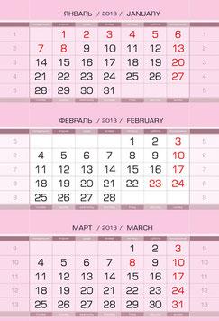 """Квартальный календарь """"мини"""" мелованный блок 1 рекламное поле"""