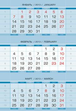 """Квартальный календарь """"мини"""" Офсетный блок 3 рекламных поля"""