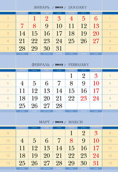"""Квартальный календарь """"Миди"""" мелованный блок Без рекламных полей"""