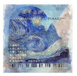 デモ音源たち<MAMANORIA & PIANO>