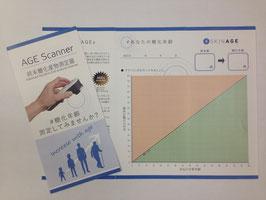 SkinAGEリーフレット(100枚入)