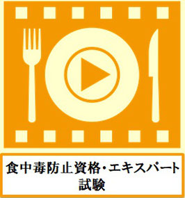 【食中毒防止資格・エキスパート】試験