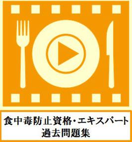 【食中毒防止資格・エキスパート】過去問題