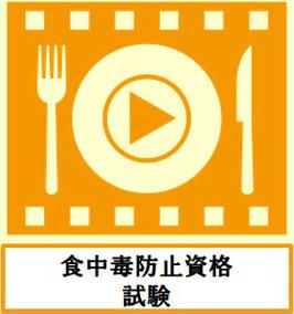 【食中毒防止資格】試験