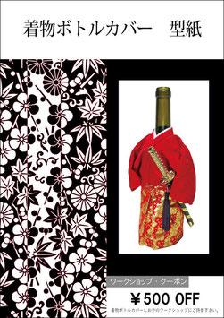 小袖袴 型紙(ワインボトル