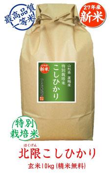 北限こしひかり 玄米10kg