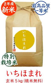 特別栽培米いちほまれ 玄米5kg
