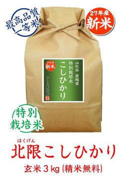 北限こしひかり 玄米3kg