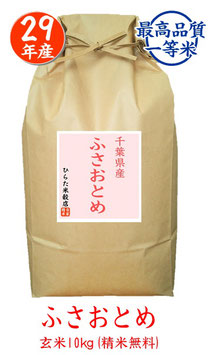 ふさおとめ 玄米10kg