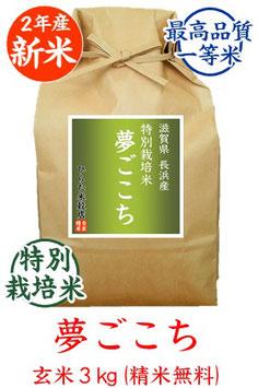 夢ごこち 玄米3kg