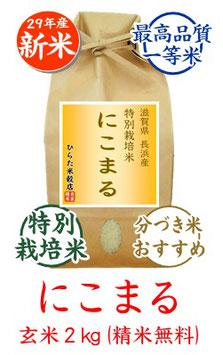 にこまる 玄米2kg
