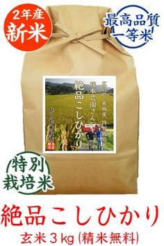 絶品こしひかり 玄米3kg
