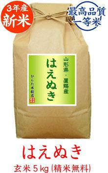 はえぬき(山形県置賜産) 玄米5kg