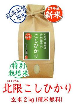 北限こしひかり 玄米2kg