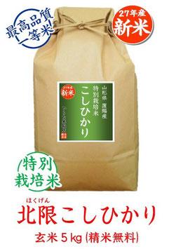 北限こしひかり 玄米5kg