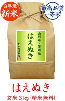 はえぬき(山形県置賜産) 玄米3kg