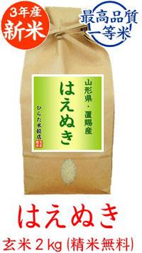 はえぬき(山形県置賜産) 玄米2kg