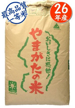 おきたま産ひとめぼれ 玄米30kg