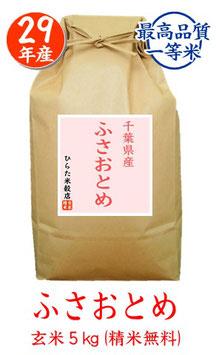 ふさおとめ 玄米5kg