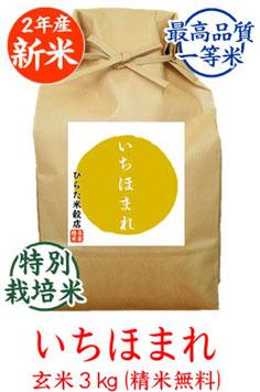 特別栽培米いちほまれ 玄米3kg