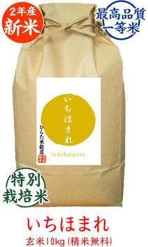 特別栽培米いちほまれ 玄米10kg