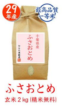 ふさおとめ 玄米2kg