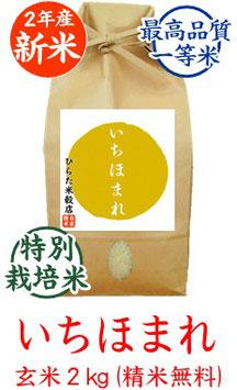 特別栽培米いちほまれ 玄米2kg