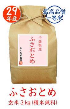 ふさおとめ 玄米3kg