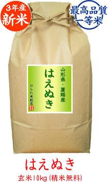 はえぬき(山形県置賜産) 玄米10kg