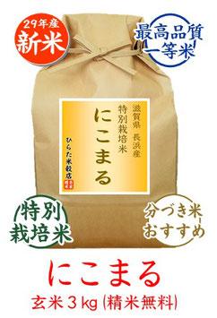 にこまる 玄米3kg