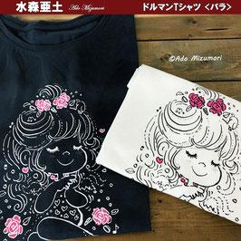 水森亜土 ドルマンTシャツ バラ