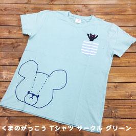 くまのがっこう Tシャツ サークル グリーン&ホワイト