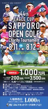 2018/8/11.12札幌オープンゴルフ観戦チケット