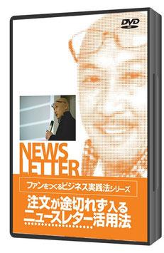 DVD 『注文が途切れることのないニュースレター活用法』