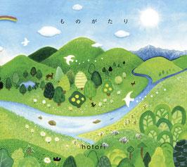 CDアルバム「ものがたり」