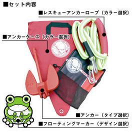 ハードコートアンカーセット 【お買得おまかせチョイス】