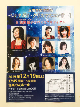 Belta Gala Concert 及川音楽事務所 ベルタガラ・クリスマス・コンサート