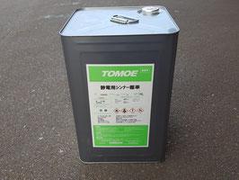S-001 静電用シンナー 巴興業