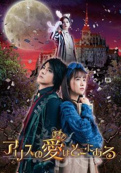 j.DVD【♦ダイヤ】『アリスの愛はどこにある』
