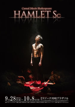 l.DVD【S】『HAMLET SC』シリアスver.(※2019年2月下旬発送予定)