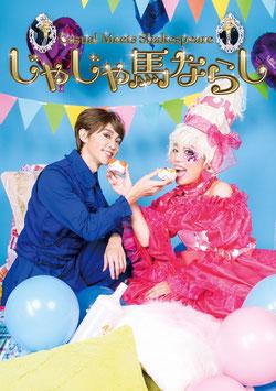h.DVD『じゃじゃ馬ならし』Bチーム