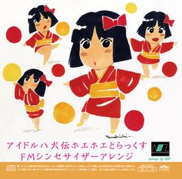 アイドル八犬伝ホエホエとらっくす FMシンセサイザーアレンジ(音楽CD)