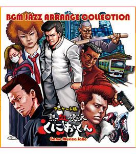 BGM JAZZ ARRANGE COLLECTION アーケード版熱血硬派くにおくん (音楽CD)