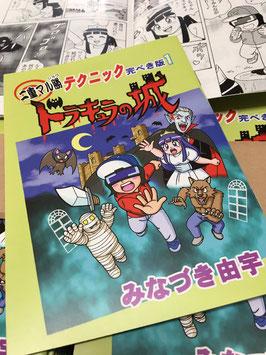 攻略漫画『二重マル勝テクニック完ぺき版1 ドラキュラの城』
