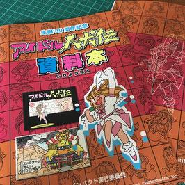 生誕30周年記念★アイドル八犬伝資料本