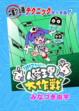 攻略マンガ『二重マル勝テクニック完ぺき版2 リペアちゃんの修理大作戦』