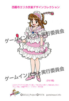 西園寺エリカ衣装デザインコレクション【11/15】