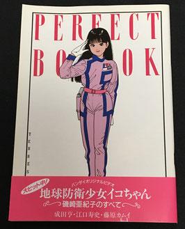 【ムック】地球防衛少女イコちゃんパーフェクトブック