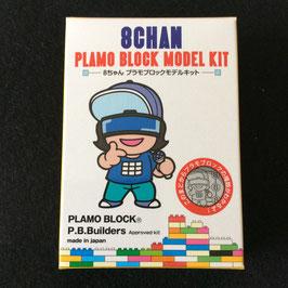 8ちゃんプラモブロックモデルキット