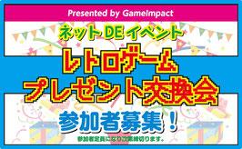 ネットDEイベント★レトロゲームプレゼント交換会参加